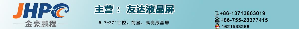 深圳市金豪鹏程科技有限公司