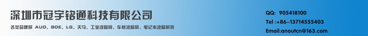深圳市冠宇铭通科技有限公司